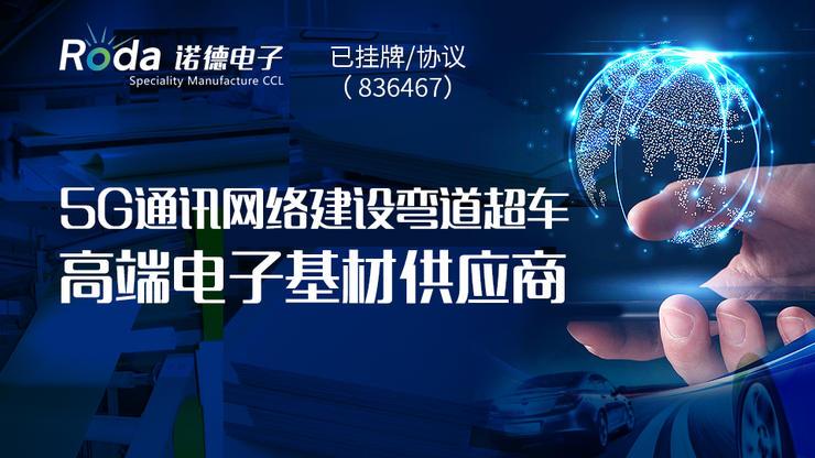新三板5G通讯网络建设弯道超车 高端电子基材供应商