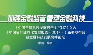 新三板金融科技发展高峰论坛