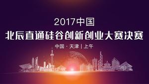新三板2017中国[天津北辰] 直通硅谷创新创业大赛|上午场