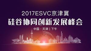 新三板 2017ESVC京津冀硅谷协同创新发展峰会(下午场)