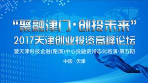 """新三板""""聚融津门•创投未来"""" 2017天津创业投资高峰论坛"""