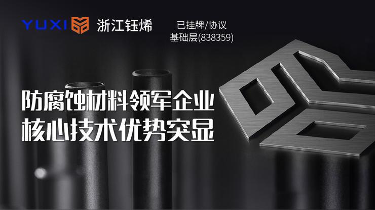 新三板防腐蚀材料领军企业  核心技术优势突显