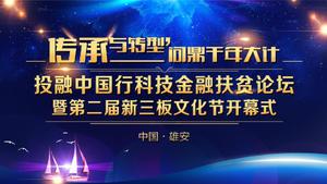 新三板投融中国行科技金融扶贫论坛暨第二届新三板文化节开幕式