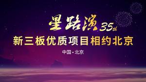 新三板1.10星路演NO.35相约北京, 优质项目与您不见不散!