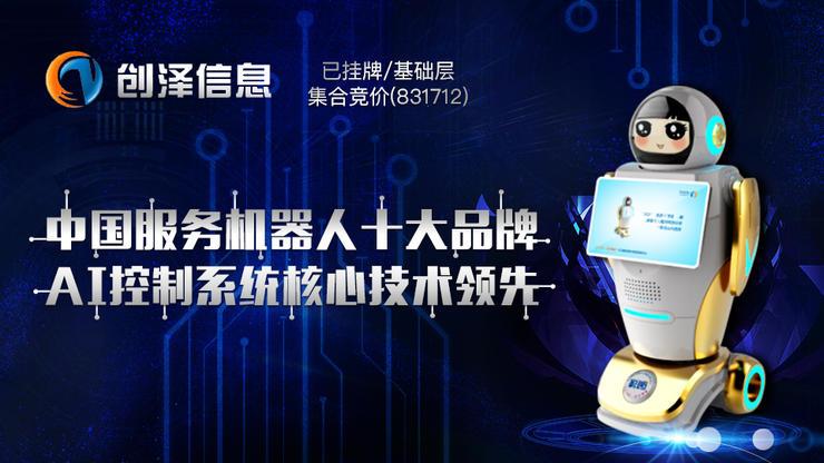新三板中国服务机器人十大品牌  AI控制系统核心技术领先