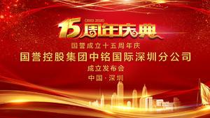 新三板国誉成立十五周年庆、国誉控股集团 中铭深圳分公司成立发布会