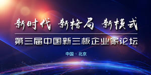 新三板第三届中国新三板企业家论坛
