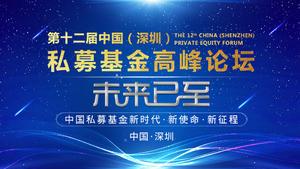 新三板第十二届中国(深圳)私募基金高峰论坛主论坛|上午场