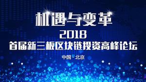 新三板2018首届新三板区块链投资高峰论坛