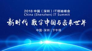 新三板2018中国(深圳)IT领袖峰会|下午场