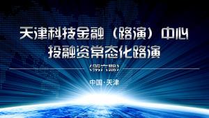 新三板天津科技金融(路演)中心投融资常态化路演.第六期