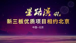 新三板4.18星路演NO.41相约北京, 优质项目与您不见不散!