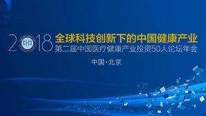 新三板第二届中国医疗健康产业投资50人论坛年会(下午场)