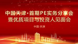 新三板中国天津·首期PE实务分享会 暨优质项目与投资人见面会