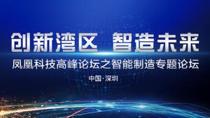 新三板创新湾区•智造未来 碧桂园凤凰科技智能制造高峰论坛