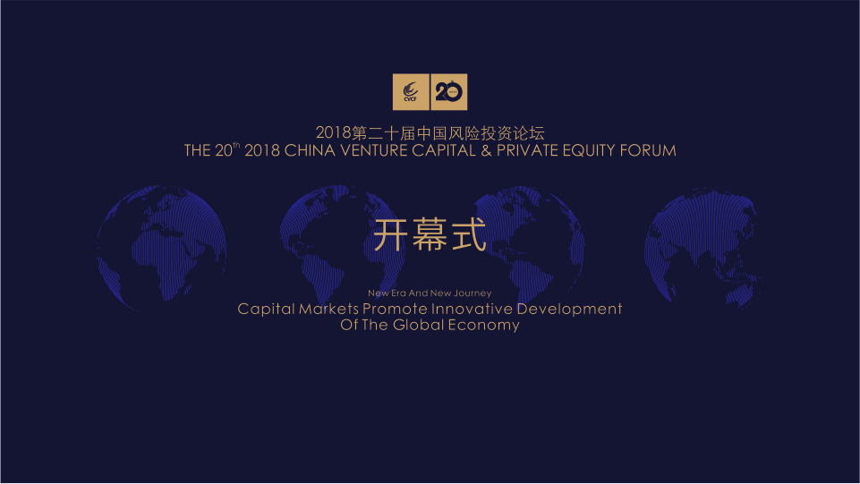 新三板开幕式—2018(第二十届)中国风险投资论坛