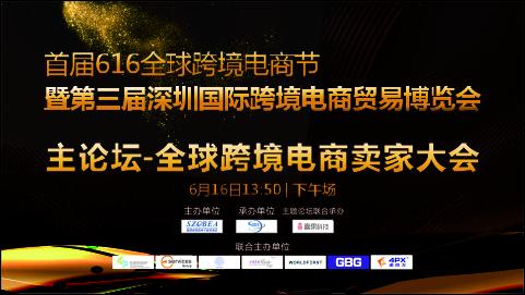 新三板616全球跨境电商节主论坛--全球跨境电商卖家大会(下午场)