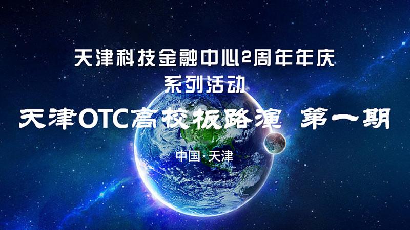 新三板天津otc高校板路演第一期